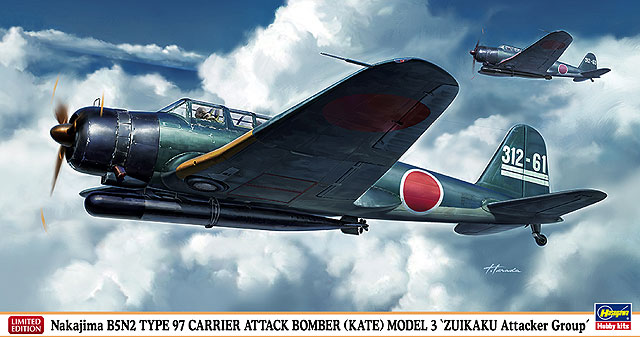 中島 B5N2 九七式三号艦上攻撃機...