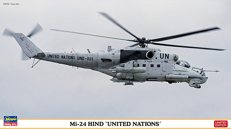 "Mi-24 ハインド ""国連軍"" | 株式..."