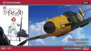 64741 イゼッタ Bf109E-4