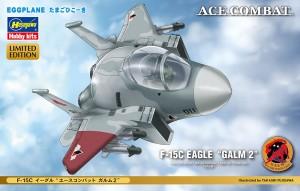 SP354 F-15C GALM2 パッケージ