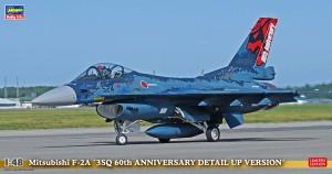 SP357  F-2A ディテールアップ バージョン パッケ
