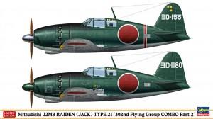 02234 J2M3 雷電 21型 302空 COMBO Part2