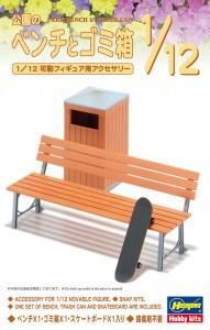 FA10 公園のベンチ