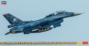 07457 三菱 F-2B