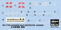 463朝潮デカール色表