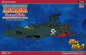 64756 アルカディア 二番艦 原作コミック版