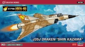 64758 エリア88 J35J DRAKEN 風間真 BOX
