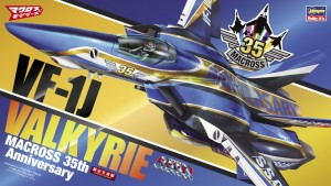 VF1_35th_Package_Finish(CS6)
