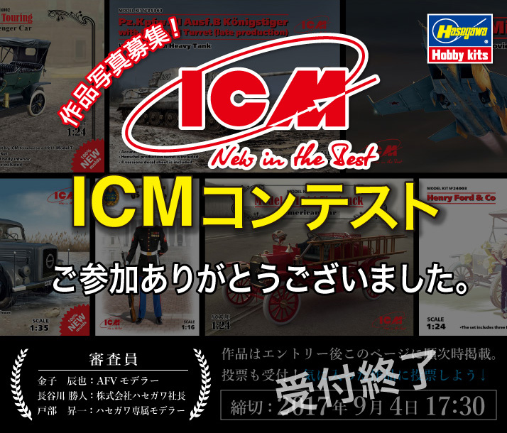 icmcon_end