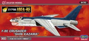 64762 エリア88 F-8E 風間真 72