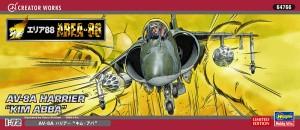 64764 エリア88 AV-8A キム