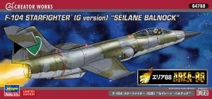 64768 エリア88 F-104 G セイレーン 72