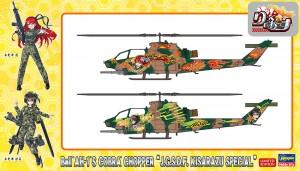SP394 りっくじあーす AH-1S 木更津スペシャル_最