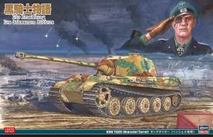 SP395 黒騎士物語 キングタイガー_BOX