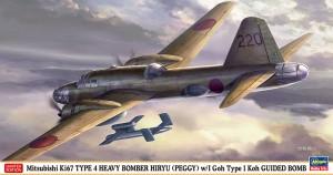02205 Ki67 飛龍 14戦隊