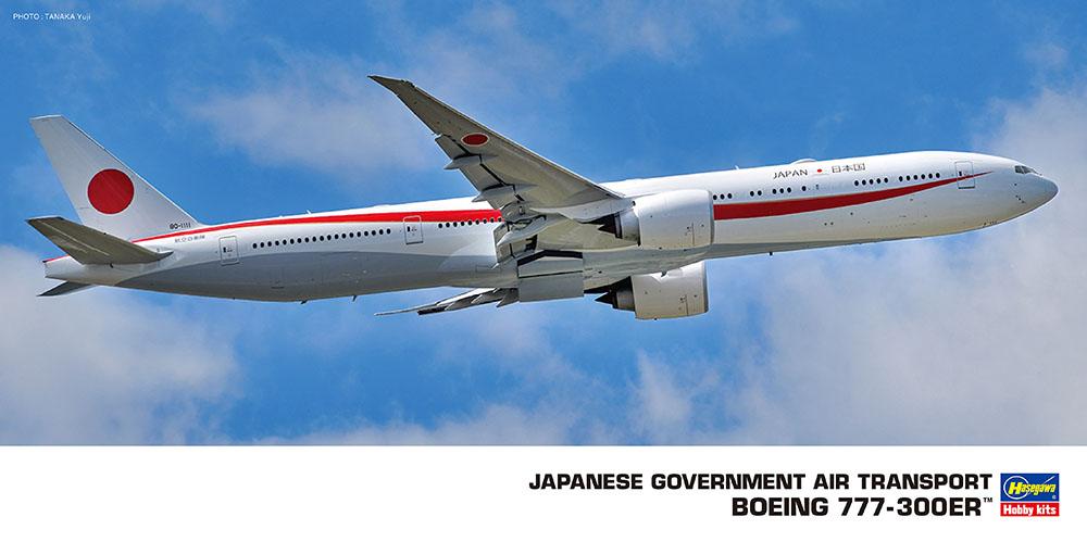 JAPANESE GOVERNMENT AIR TRANSPORT BOEING 777-300ER™ | 株式