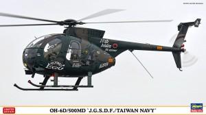 07474 OH-6D)500MD 陸自)台湾空軍_BOX