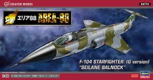 64774 エリア88 F-104 G セラ 48_ol