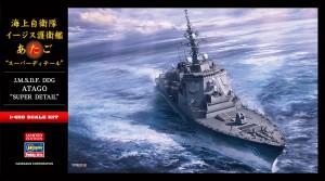 SP420 海自 護衛艦 あたご スーパーディテール_最