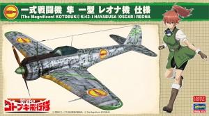 SP421 荒野のコトブキ 隼  レオナ機 仕様_BOX