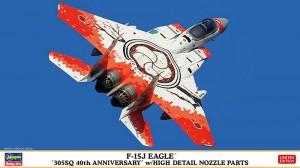 02312 F-15J イーグル 305SQ 40th w)ノズル_ol