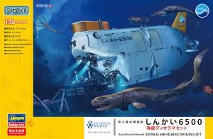 SP463 しんかい6500 海底ディオラマセット_ol