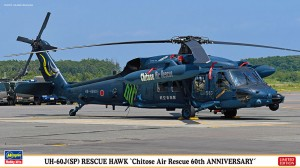 02339 UH-60J(SP) 千歳救難隊 60th_ol