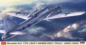 02352 三菱 キ67 四式重爆機 飛龍 緑十字_ol