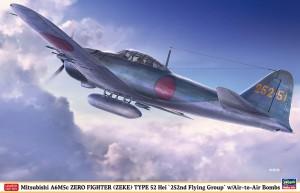 08257 三菱 A6M5c 零戦 52 丙 第252航空 w)空対空爆弾_