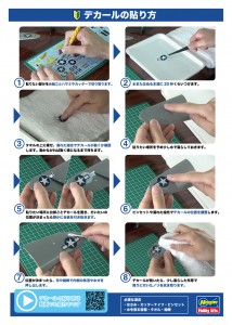 howto_decal