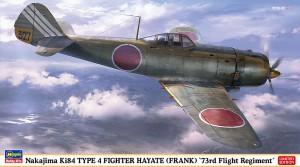 07501 中島 キ84 四式戦闘機 疾風 飛行第73戦隊_ol
