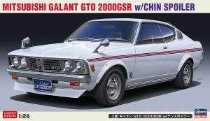 20475 ギャラン GTO 2000GSR チンスポイラー_BOX