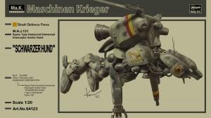64123 ヒューマノイド型無人邀撃機 シュバルツフ