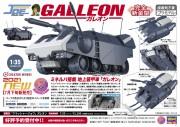 A4_GALLEON_genkou