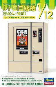 FA12 レトロ自販機(うどん・そば)_ol