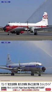 10843 YS-11 J.A.S.D. 飛行点検隊)第403飛行隊 ラスト