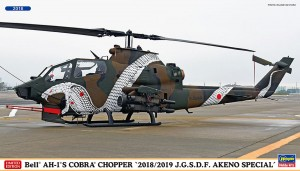 02387 AH-1S 2018)2019 AKENO SP_BOX