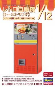 62201 レトロ自販機 (トーストサンド)_ol