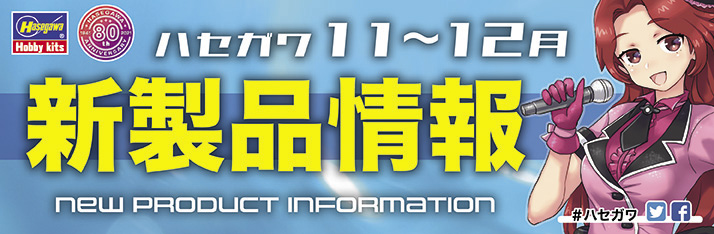 2021年11〜12月新製品バナー